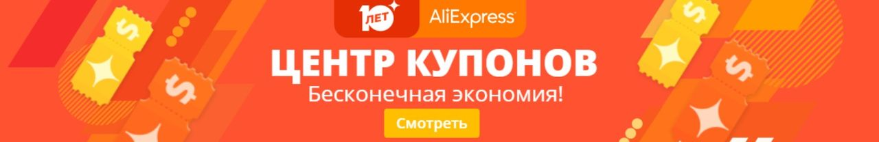Aliexpress 10 Anniversary Sale 2020
