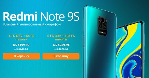 redmi note 9s распродажа aliexpress